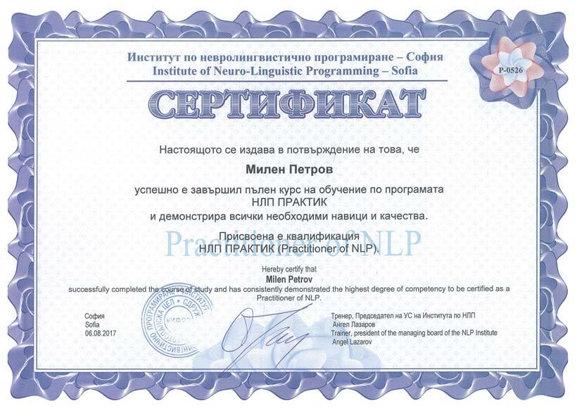 нлп практик милен петров сертификат