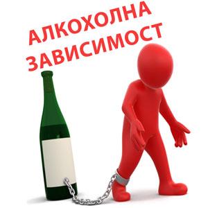алкохолна зависимост