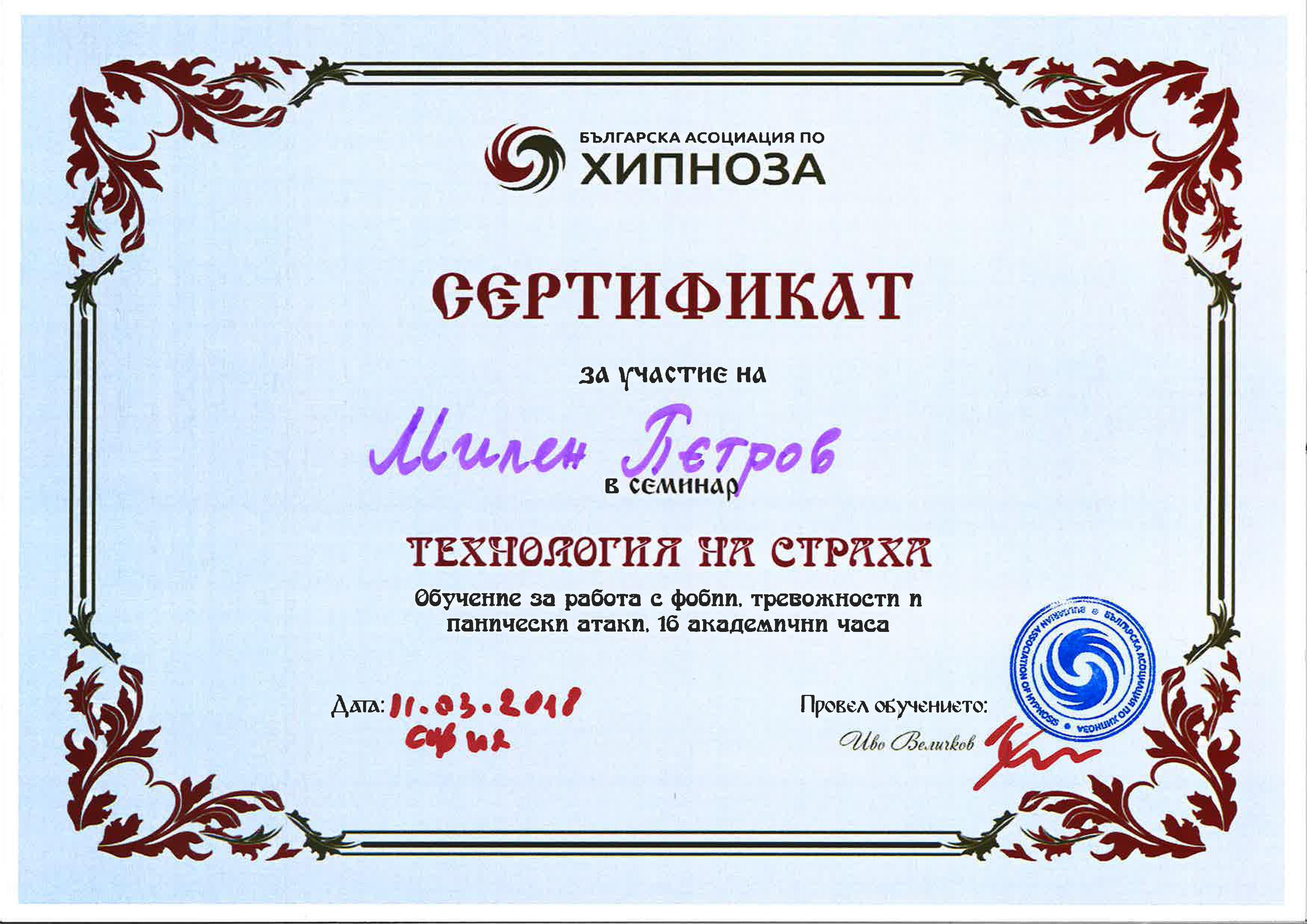 Милен Петров- преодоляване на страха