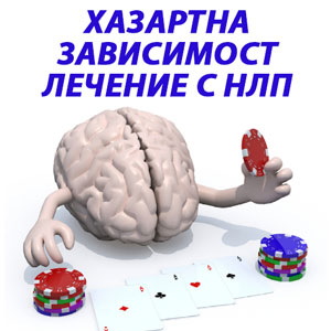 хазартна зависимост лечение с нлп