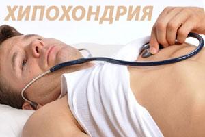 хипохондрия