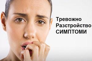 тревожно разстройство симптоми