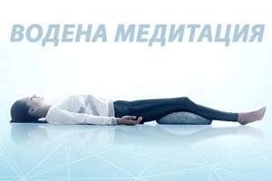 водена медитация