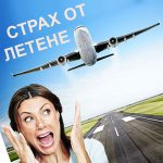 страх от летене