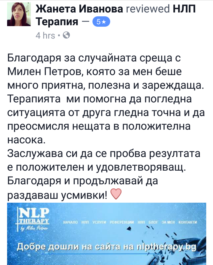 review_of-NLP-Therapy-Ivanova