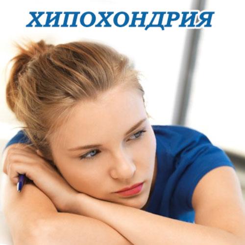хипохондрия симптоми