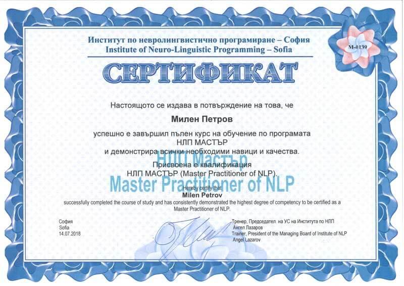 нлп мастър милен петров сертификат