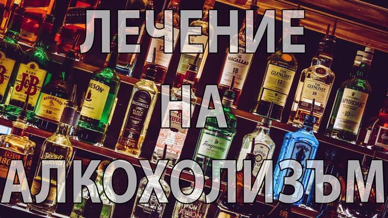 лечение на алкохолизъм