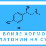 как влияе хормонът мелатонин на сънят