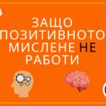 Защо позитивното мислене не работи
